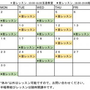 9月のレッスンカレンダー