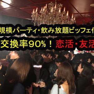 開催7月11日土曜19時から21時半 受付開始18時半男性25名:女性25名 六本木ラウンジ 恋・婚活パーティー出逢いを応援/お一人・シャイな人も任せて飲み放題ビッフェ付