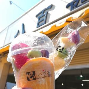 八百甚(やおじん)の冷凍フルーツボトル&冷凍フルーツバー