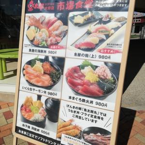 げんきの郷(大府市)ぶらり♪魚太郎の食堂がオープンしてた!
