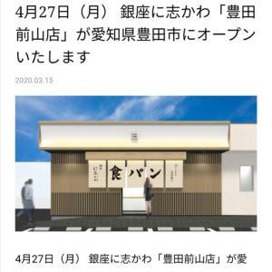 4月27日に「銀座に志かわ」のオープンが決まりましたね!事前電話予約もOK!