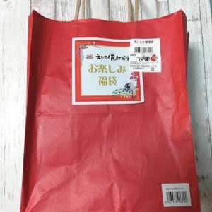2021年福袋☆えいこく屋の紅茶&カレー福袋♪