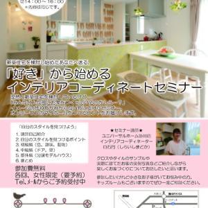 9/8(土)「好き」から始めるインテリアコーディネートセミナー開催!