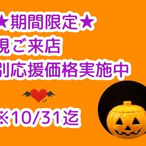 【10/31迄】新規応援キャンペーン実施中♪