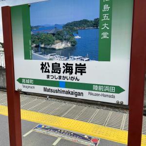 1人旅 1日目は松島と鹽竈へ