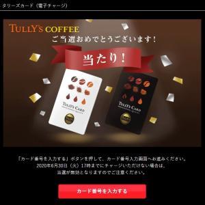 タリーズカード キャンペーン 2020(タリーズカードと電子チャージがダブルで当たりました)