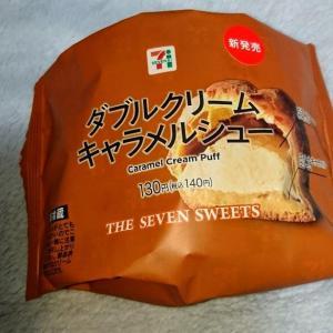 セブンイレブン ダブルクリームキャラメルシューを食べました