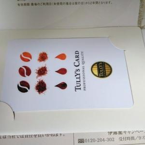 タリーズカード キャンペーン 2020(当選した白いデザインのタリーズカードが届きました)