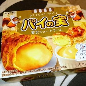 セブンイレブン パイの実贅沢シュークリームを食べました