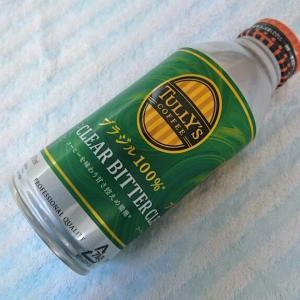 タリーズコーヒー ブラジル100%クリアビター(ファミリーマートでクリアビター買うとタリーズブラックが1本貰える)