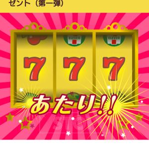 セブンイレブン700円くじ2020(アプリのスロットで大抽選会、777が揃えば景品貰える)