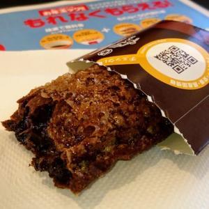 マクドナルド ベルギーショコラパイ(とろけるチョコが味わえる期間限定メニュー)