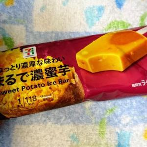 セブンイレブン 焼き芋アイス まるで濃蜜芋を食べました(セブンイレブンまるでシリーズ2021のアイス)