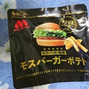 セブンイレブン モスバーガーポテトを食べました