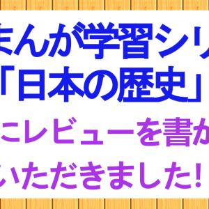 角川まんが学習シリーズ「日本の歴史」 正式にレビューを書かせていただきました!