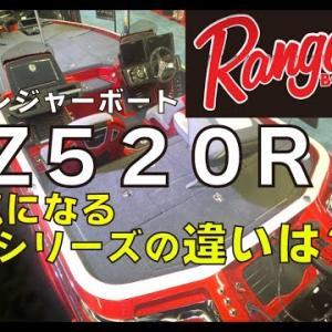 レンジャーボートZ520R  【Lシリーズとの違いは?】