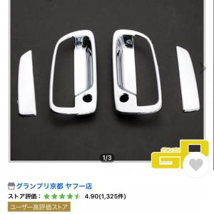 続事故車の快適化(キラキラ化)(*^^*)