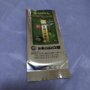 福岡県八女産 有機八女抹茶 10g