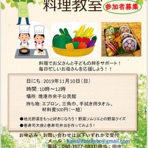 11月10日境港市でパパと子どもの料理教室開催します!