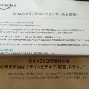 amazon プライムの勧誘