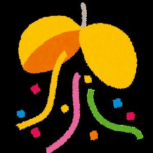 【祝】にほんブログ村の人気ブログランキングで1位になりました!!