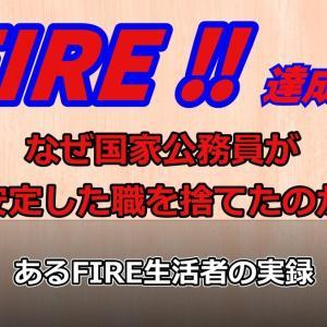 ある国家公務員が安定した職を捨てFIREへ至るまで