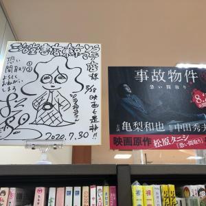 松原タニシさんのサイン本を買った