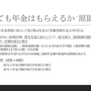 R-50のライフデザイン:「シン・ライフデザイン」の疑問、働くと損する!?