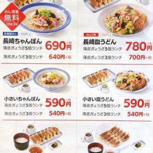 リンガーハットで370円ランチ!