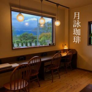 月詠珈琲(TSUKUYOMI COFFEE)