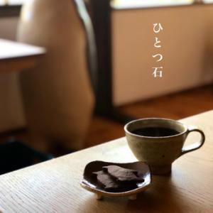 生坂村・工芸と喫茶 ひとつ石