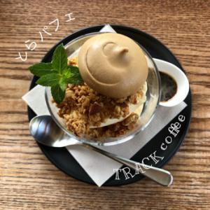 TRACK Coffee(トラックコーヒー)