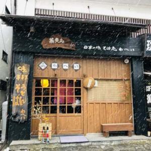 そば処わへい(草津温泉)
