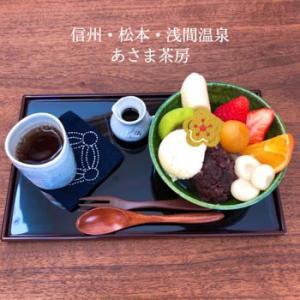 あさま茶房(松本・浅間温泉)