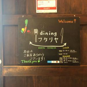 Diningフタリヤ(長野市)