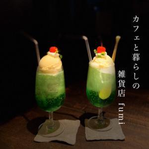 カフェと暮らしの雑貨店fumi(ふみ)