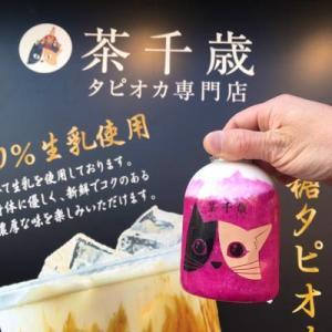 茶千歳(ちゃちとせ)松本双葉店