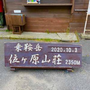 乗鞍岳位ケ原山荘