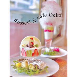 長野市・dessert & cafe Deko