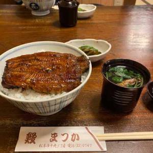 松本市・鰻 まつか