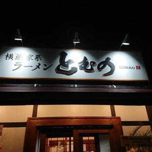 岡谷市・横浜家系ラーメンとむの(2月2日オープン!)