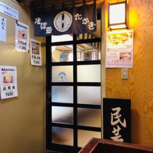松本市・和食そば処 たかぎ