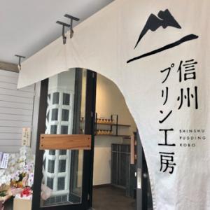 松本市・信州プリン工房
