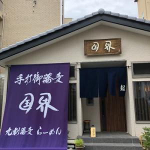 松本市・手打御蕎麦・国界