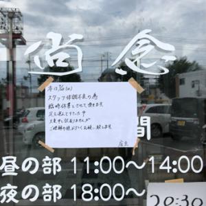 松本市・つけ蕎麦 尚念