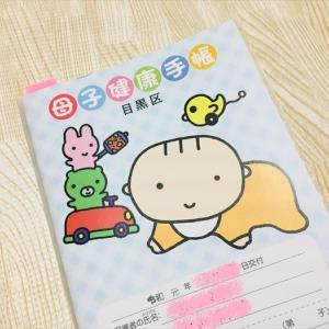 目黒区で母子手帳ゲット!1万円分のカタログギフトもらっちゃいました!