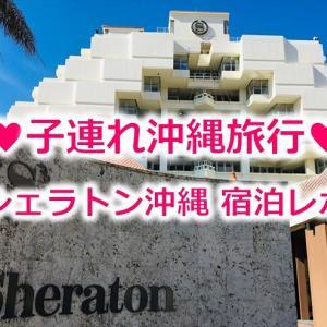 シェラトン沖縄サンマリーナリゾート宿泊ブログ!子連れ旅行記♪