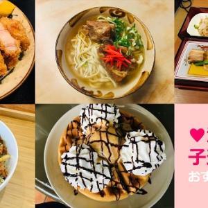 沖縄旅行で子連れランチに良かったお店5つを紹介します!
