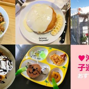 沖縄旅行 子連れで楽しめたカフェ4つを紹介します!画像あり☆