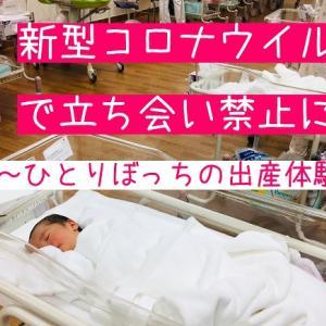 コロナ出産で立ち会い禁止に!体験談と入院中あって良かった持ち物